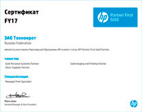 HP Certificate of Partnership 2017